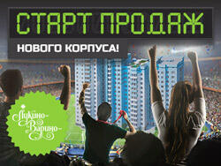 Хет-трик в ЖК «Лукино-Варино»! Новый корпус, цены от 1,09 млн руб. и